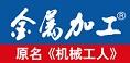 金属加工在线_金属加工人的网上家园-中国最大的金属加工行业网站群