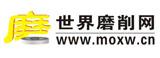 世界磨削网--中国最具专业的磨床砂轮交易平台