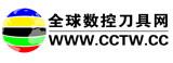 全球数控刀具网--中国最具专业的数控刀具交易平台