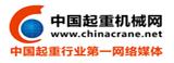 中国起重机械网--中国最大的起重机械门户