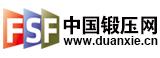 中国锻压网--中国锻压协会旗下专业网络媒体