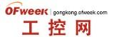 OFweek工控网-中国工控行业门户,工业控制及自动化领域资讯传媒