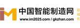 工博会_工业自动化展_机器人展览会_3D打印展会信息-中国智能制造网