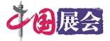 【优质展会】_展会网_展会信息——中国供应商展会中心