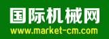 国际机械网-免费B2B网站,机械设备网,免费发布信息网站
