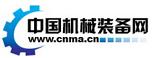 机械装备网 - 机械装备制造行业门户网站
