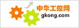 中华工控网-中国工控自动化专业传媒-中国自动化学会专家咨询工作委员会指定宣传媒体