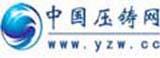 中国压铸网,全球领先的压铸行业综合服务平台!