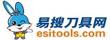 易搜刀具网(esitools.com)-中国首家数控刀具撮合交易服务电商
